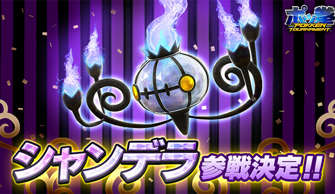 Chandelure Pokkén