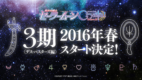 Sailor Moon Crystal fecha