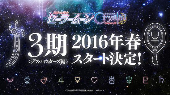 Sailor Moon Crystal fecha