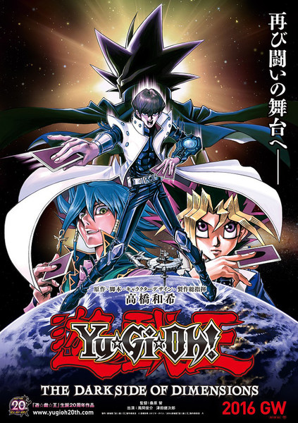 Yu-Gi-Oh pelicula dark side of dimensions