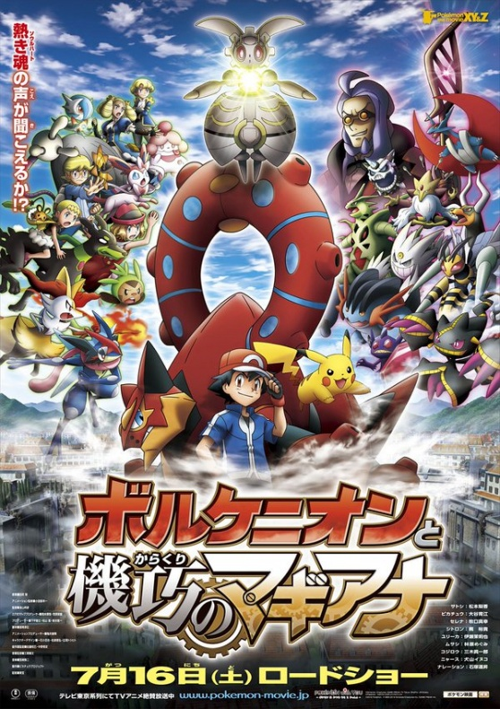 Pokemon-The-Movie-Poster