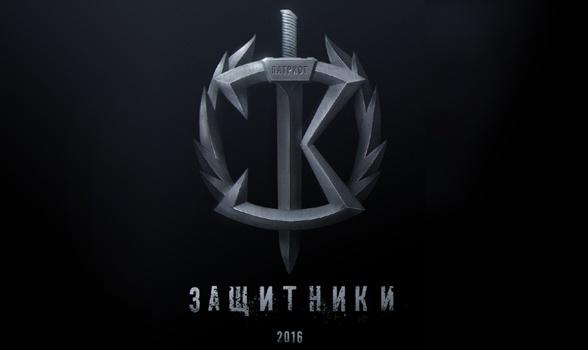 Guardians película héroes rusos
