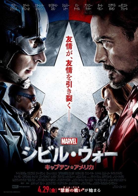 civil war poster japones