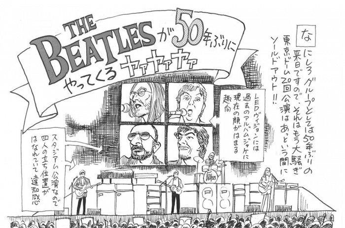 the-beatles-Urasawa