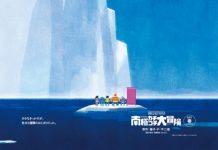 Doraemon-pelicula-2017