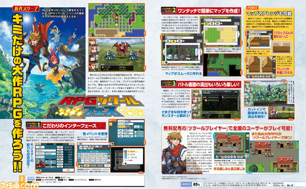 RPG-Maker-Fes-Ann-3DS