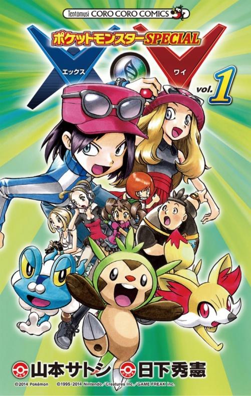 pokemon-xy-manga-portada