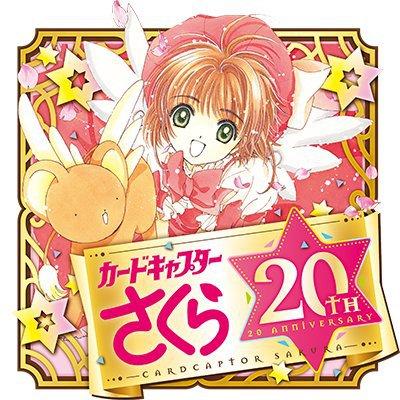 cardcaptor-sakura-20-aniversario