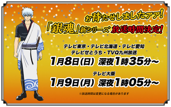 gintama-premiere-png