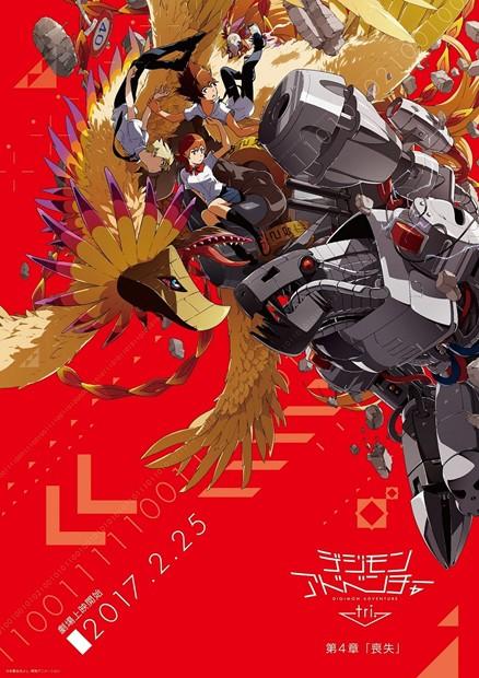 Toei Animation Digimon Adventure tri. 4: Soushitsu