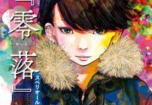 Reiraku-inio-asano-806x600