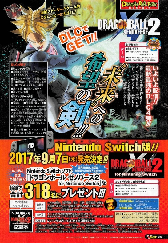 dragon ball xenoverse 2 switch