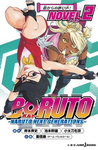 boruto novela 2