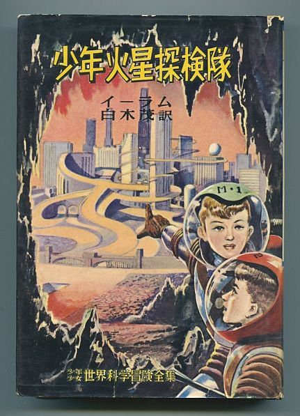 retro sci fi art