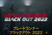 Blade Runner 2049 - corto animado Black out 2022