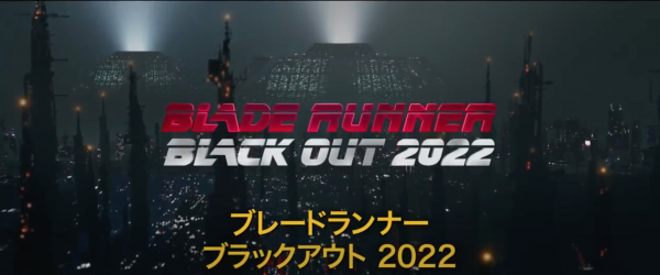 Blade Runner 2049 - corto animado Black out 2022