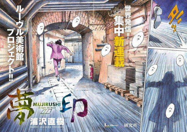 mujirushi-nuevo-manga-naoki-urasawa