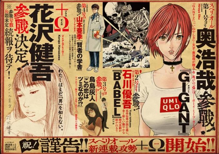 Hiroya Oku y Kengo Hanazawa Big Comic Superior (1)
