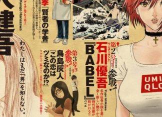 Hiroya Oku y Kengo Hanazawa Big Comic Superior (2)
