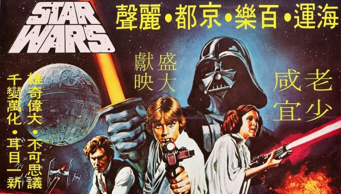 Han Solo Una historia de Star Wars China Ranger Solo