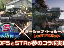 Earth Defense Force 5 Starship Troopers evento (1)
