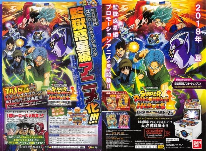 dragon-ball-heroes-anime-730x536