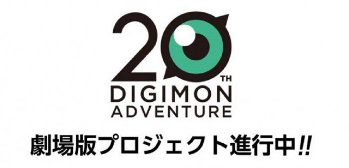 'Digimon' 20 Aniversario