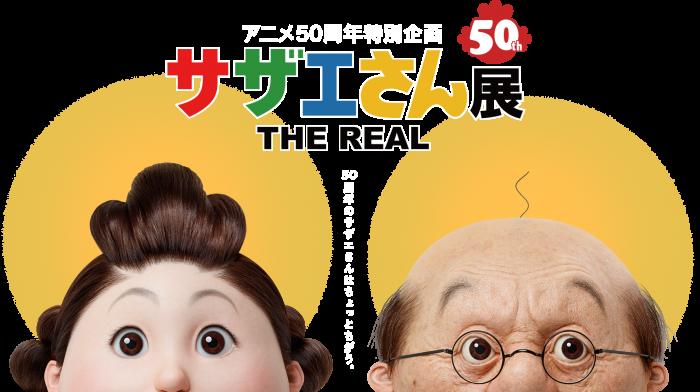 Sazae-san - The Real